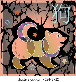 animal horoscope - dog