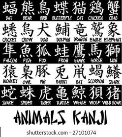 Animals kanji