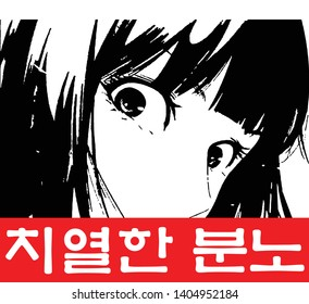 Anime girl graphic print (the korean symbol means 'fierce indignation')