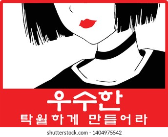 Anime girl graphic print (the korean symbol means 'superior' 'make it outstanding')