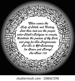 An-Nasr (Divine Support) the 110th  surah/chapter in Koran/Al-Quran arabic thuluth calligraphy vector in round composition. (English translation given in image).