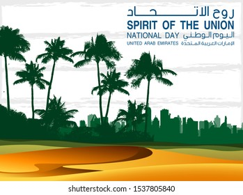 Anniversary banner with UAE flag. Inscription in Arabic: 48 UAE National day, Spirit of the union, United Arab Emirates. Design Celebration Abu Dhabi 48 National day greeting card with city silhouette