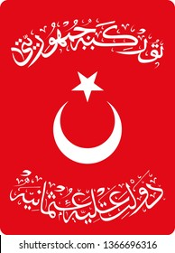 Another fictional Ottoman Empire and Republic of Turkey flag with inscriptions in ottoman turkish: Republic of Turkey and Sublime Ottoman State. Vectoral.