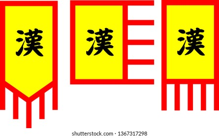 Antique flag of Han Dynasty (China flag)