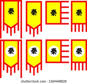 Antique flag of Qin Dynasty (China flag)