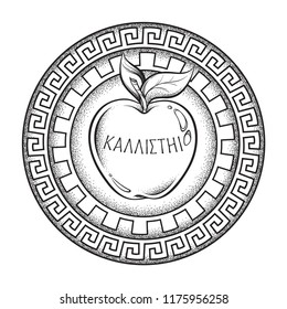 Apple of discord, hellenistic mythology, gift to a goddesses. Inscription on ancient greek says - For the fairest. Boho sticker, print or blackwork flash tattoo design vector illustration