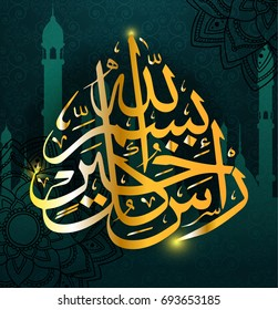 """Arab calligraphy of the traditional Islamic art of Basmaly, for example, Ramadan and other festivals. Translation: """"In the name of God, the Most Gracious, the Most Merciful."""""""