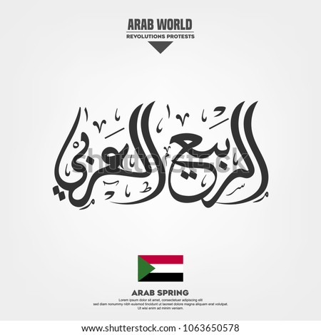 Arab Spring Thuluth Arabic Calligraphy Style Stock Vector Royalty