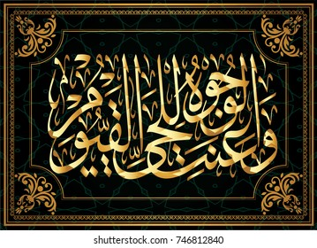 """Arabian colligraphy of Koran 20 Sura Taa-Haa Ayat 111. For registration of Muslim holidays. """"He does not grieve,"""" for Allah is with us """""""""""
