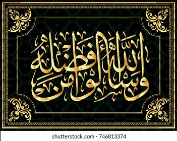 """Arabian colligraphy of Koran 4 sura An Nisa (Woman) ayat 32. For registration of Muslim holidays. """"He asks of Allah from His mercy"""""""