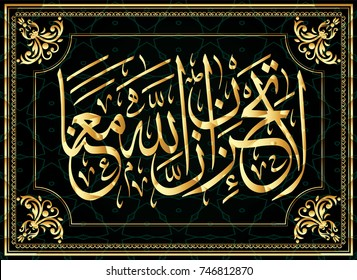 """Arabian colligraphy of Koran 9 sura At-Tawba ayat 40. For registration of Muslim holidays. """"He does not grieve,"""" for Allah is with us """""""