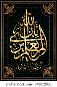 """Arabian colligraphy of Koran 96 Sura Al-Alaq Ayat 14. He becomes """"He did not know that Allah sees him?"""" For the design of Muslim holidays."""