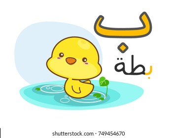 Arabic alphabet baa with picture of duck