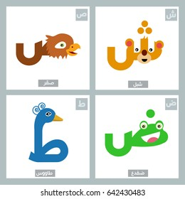 "Arabic Alphabet colorful Animal flat Vector letters ""set 4"""