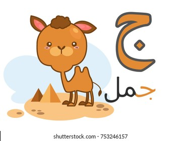 Arabic alphabet jiim with picture of camel
