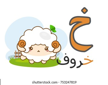 Arabic alphabet kha with picture of sheep