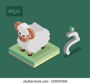 """Arabic alphabet language isometric style for letter """"khaa"""" ...Arabic word """"kharof"""" sheep"""
