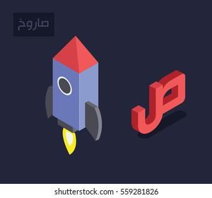 "arabic alphabet language isometric style for letter ""sad"" ...arabic word ""sarokh"" rocket"