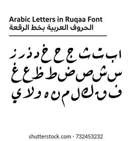 Arabic Alphabet Letters for educational or school lettering books