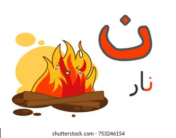 Arabic alphabet nuun with picture of fire