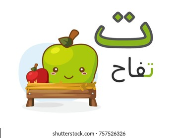 Arabic alphabet taa with picture of apple