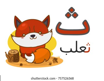 Arabic alphabet thaa with picture of fox