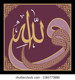 From the Arabic alphabet, wav represents the knowing of the servant and the prostration. Two wav is Allah's symbols. Can be used as a table or card.