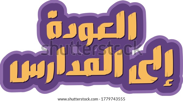 "Arabic: ""Back to School"" drawing"