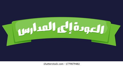 "Arabic: ""Back to School"" handwritten on a green ribbon banner signage"