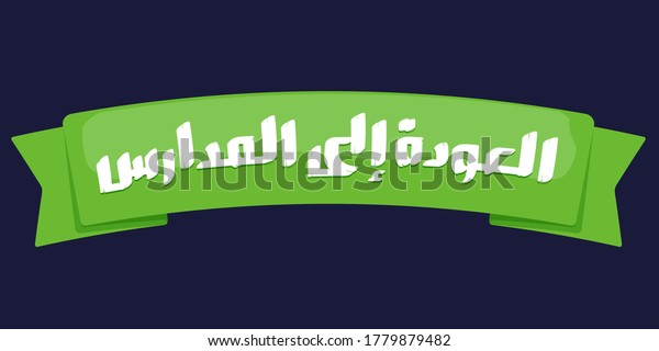 "Arabic: ""Back to School"" handwritten on a green ribbon banner signage"