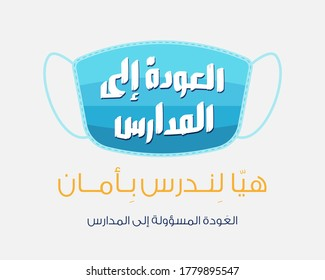 """Arabic: """"Back to School"""" on face mask, """"Let's learn safely"""" and """"The responsible return to school"""" in yellow and blue subtitles, encouraging reopening schools with safety measures after Coronavirus"""