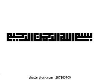 Arabic Bismillah (In the name of God) vector designs kufi square / kufi murabba / kufic arabic calligraphy style. basmalah logo square icon vector symbol.