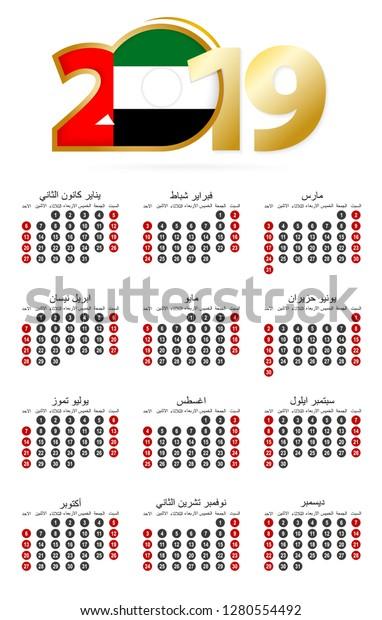 Calendario Persiano Conversione.Immagine Vettoriale Stock 1280554492 A Tema Arabic Calendar