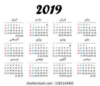 Happy New Year 2018 Banner Arabic Stock Illustration 766974799