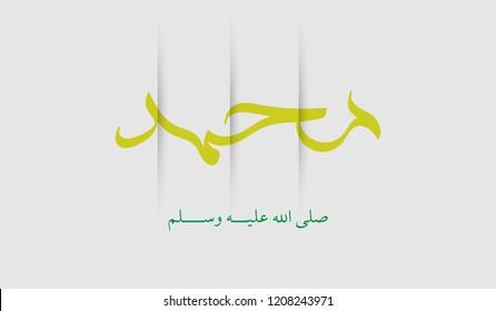 Arabic caligraphy for Prophet Muhammad in arabic script