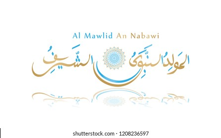 Arabic caligraphy for script Al Mawlid An Nabawi