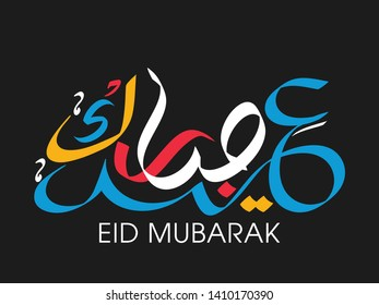 Arabic Calligraphic text of Eid Mubarak for the celebration of Eid festival.
