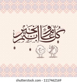 Arabic calligraphic text Eid-Al-Adha, Islamic festival of sacrifice with line-art illustrations of sheeps on arabic pattern background.