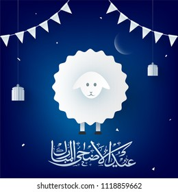 Arabic calligraphic text Eid-Al-Adha, Islamic festival of sacrifice concept with paper cut elements sheep, lanterns, bunting flags and crescent moon on blue night background.