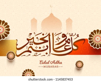 Arabic calligraphic text Eid-Ul-Adha Mubarak with mosque and paper floral design, Islamic festival of sacrifice background.
