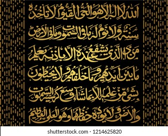 "Arabic calligraphy 255 ayah, Sura Al Bakara (Al-Kursi) means ""Throne of Allah"". Indonesian translation Ayat Kursi. vector. 5k"