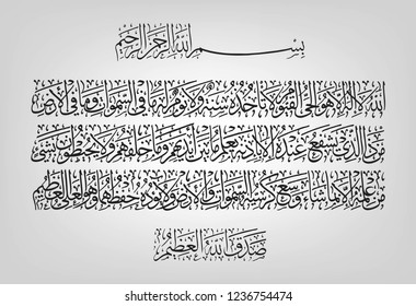 "Arabic calligraphy 255 ayah, Sura Al Bakara (Al-Kursi) means ""Throne of Allah"""