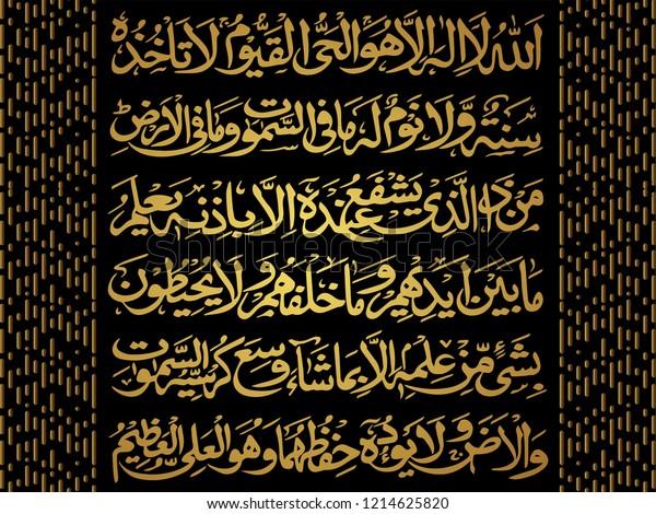 Arabic Calligraphy 255 Ayah Sura Al Stock Vector (Royalty Free