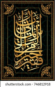 "Arabic Calligraphy 28 Sura Al-Qasas 24 Ayat. Means ""Lord! Indeed, I need any good that You will send to me. """