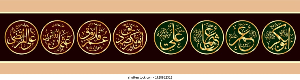 """arabic calligraphy 4 sahaba names """"4 caliph"""". means: The names of the 4 caliph (companions) of the holy prophet Muhammad (PB-UH)."""
