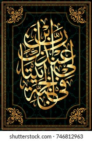 """Arabic calligraphy 66 sura Al-Tahrim 11 Ayat. """"I'm a fan of a house in Paradise near You and save me from unjust people!"""" For the preparation of the Mululman holidays"""