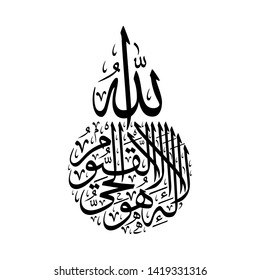 "Arabic Calligraphy of ""Aayatu Al Kursi"" verse number 255 from chapter ""Al-Baqara"" of the Quran, translated as: ""Allah - there is no deity except Him, the Ever-Living, the Sustainer of [all] existence"""