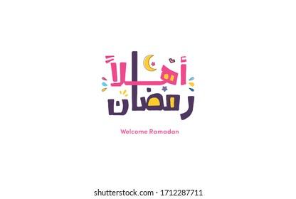 "Arabic Calligraphy Ahlan Ramadan Arabic style  Translated as: ""welcome Ramadan""  (Ramadan is the month of goodness)"