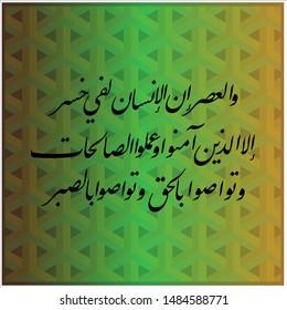 Imagenes Fotos De Stock Y Vectores Sobre Muslim Patience