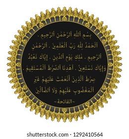 Arabic calligraphy al fatiha and aytul kuris in gold and silver ornament circle